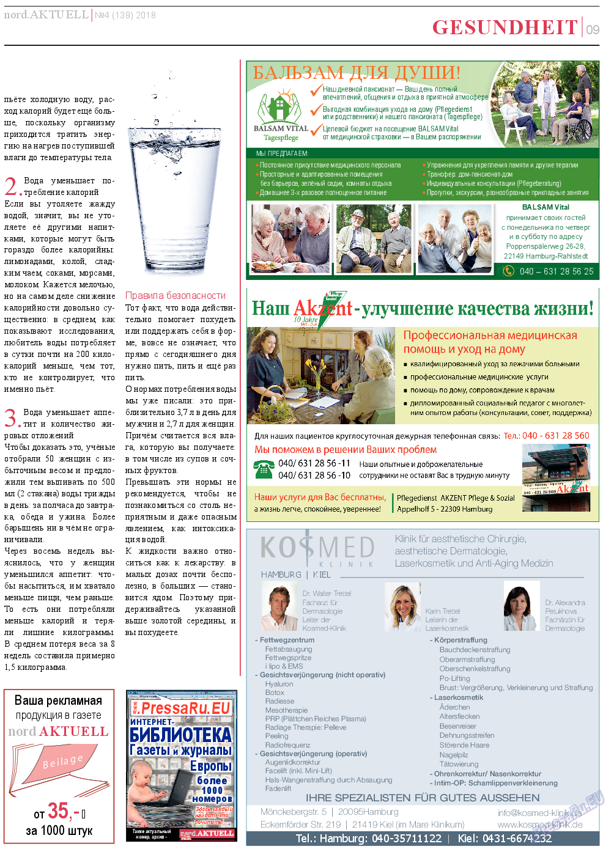 nord.Aktuell (газета). 2018 год, номер 4, стр. 9