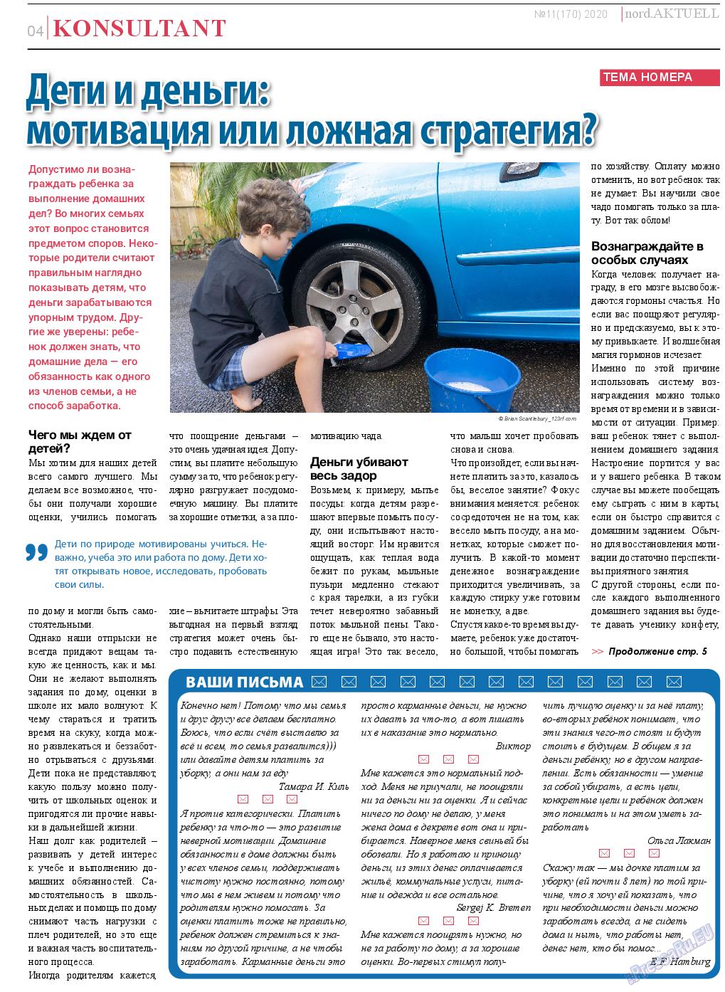 nord.Aktuell (газета). 2020 год, номер 11, стр. 4