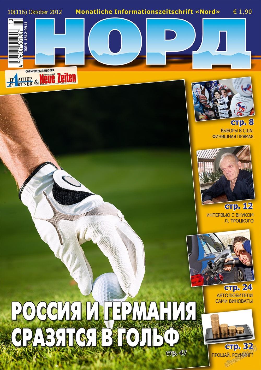 Норд (журнал). 2012 год, номер 10, стр. 1