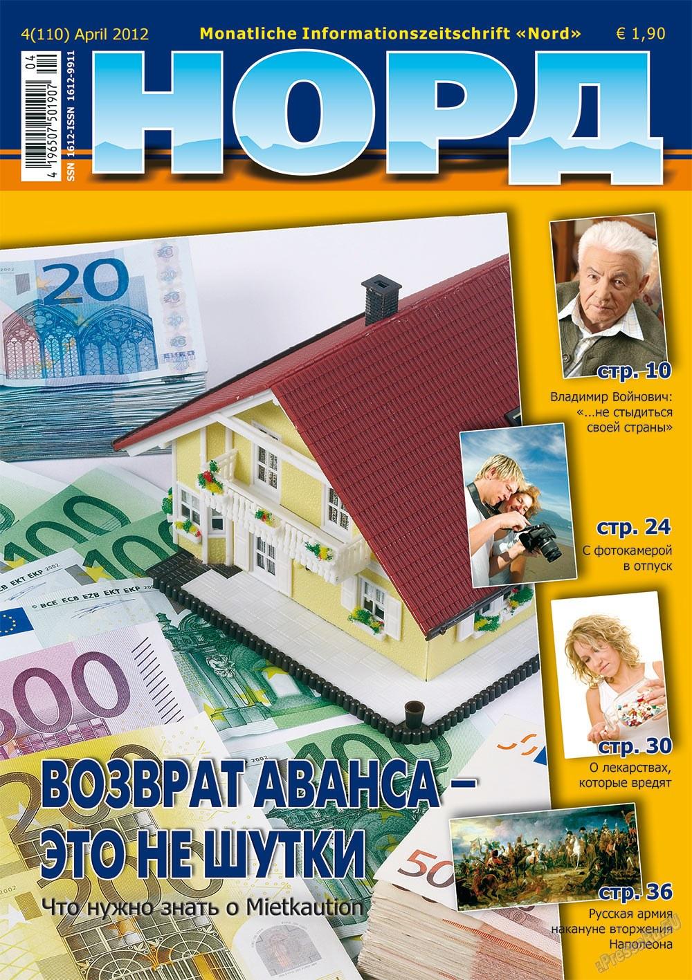 Норд (журнал). 2012 год, номер 2, стр. 1