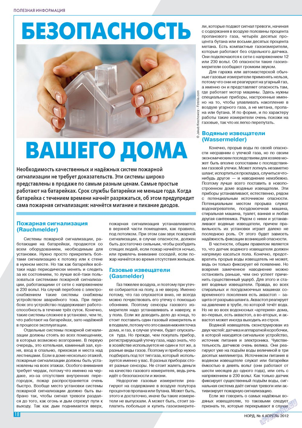Норд (журнал). 2012 год, номер 2, стр. 18