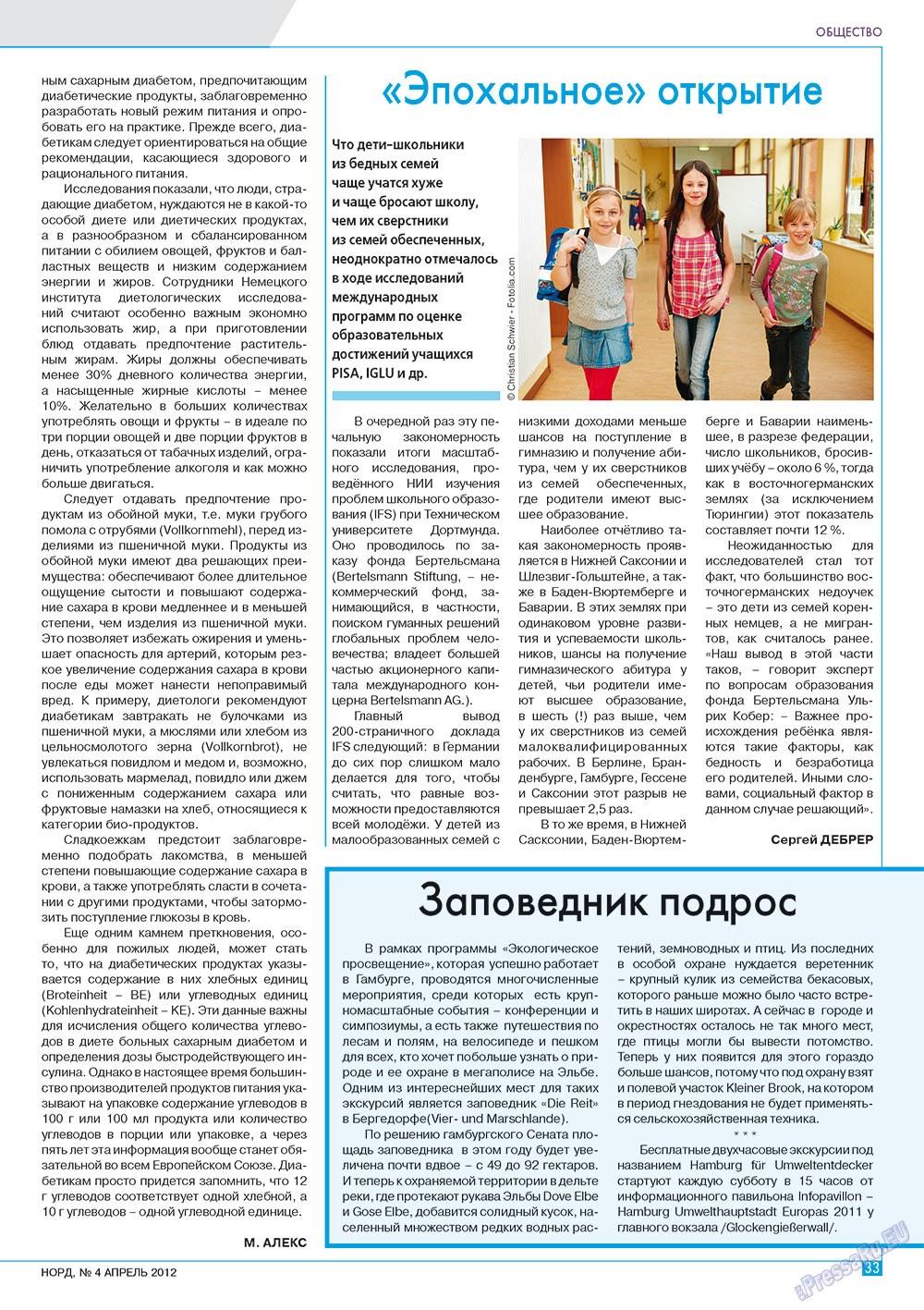 Норд (журнал). 2012 год, номер 2, стр. 33