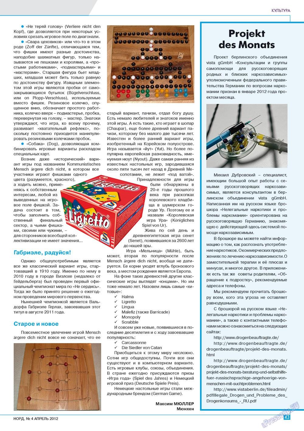 Норд (журнал). 2012 год, номер 2, стр. 43