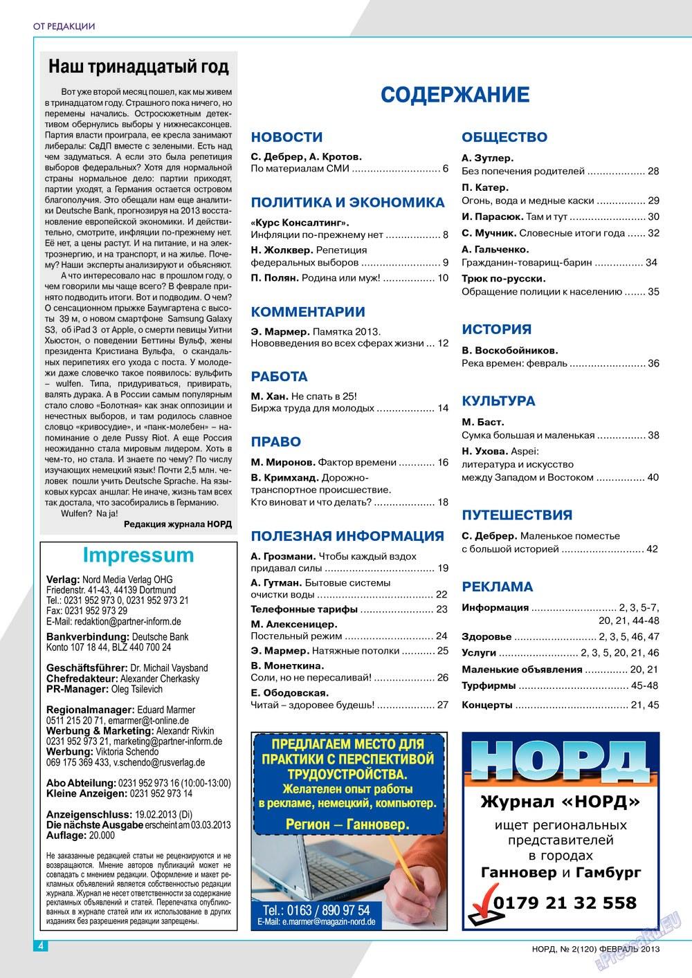 Норд (журнал). 2013 год, номер 2, стр. 4