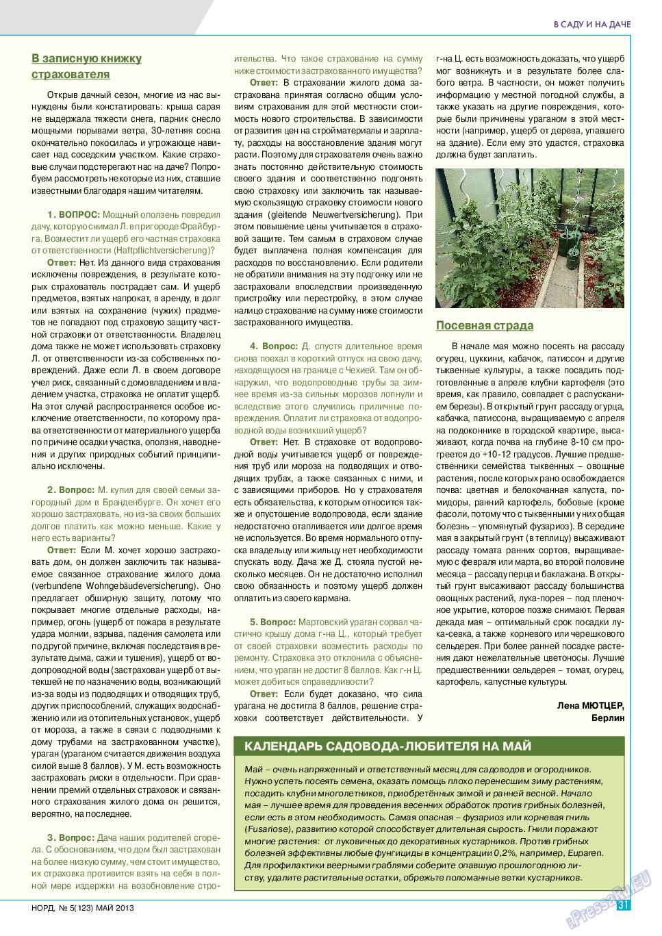 Норд (журнал). 2013 год, номер 5, стр. 31