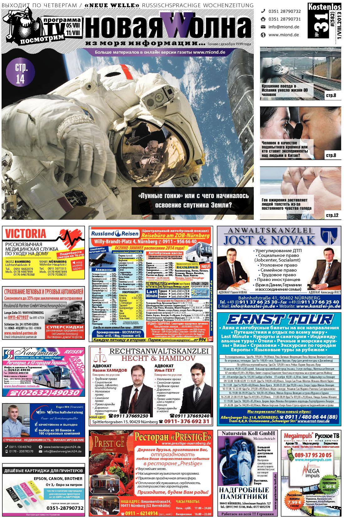 Новая Wолна (газета). 2013 год, номер 31, стр. 1