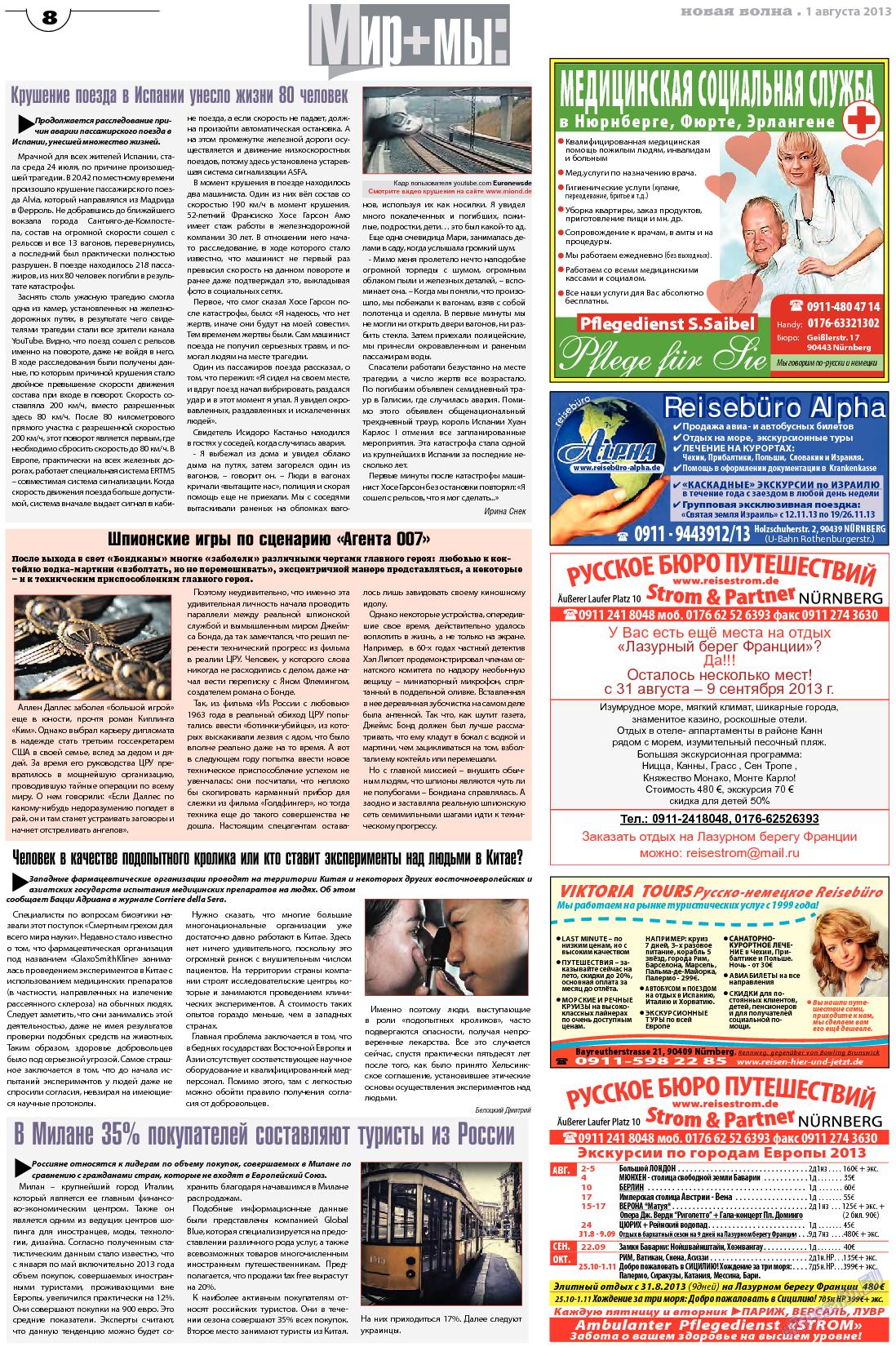 Новая Wолна (газета). 2013 год, номер 31, стр. 8