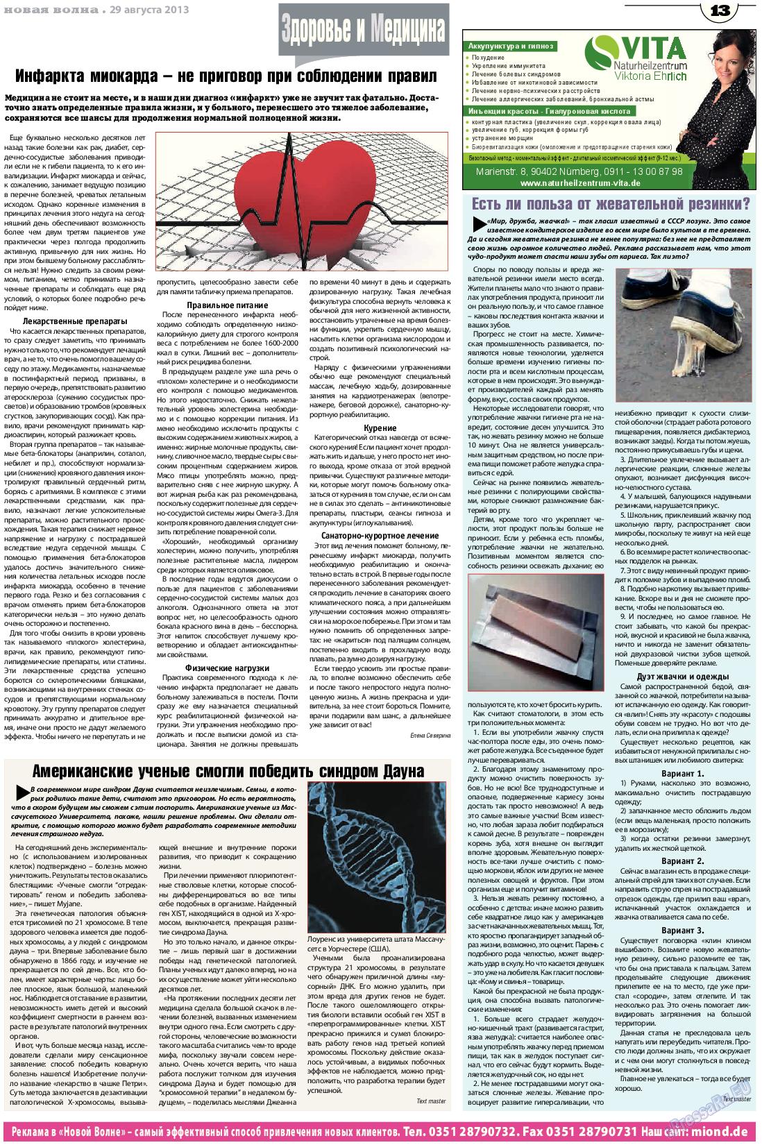 Новая Wолна (газета). 2013 год, номер 35, стр. 13