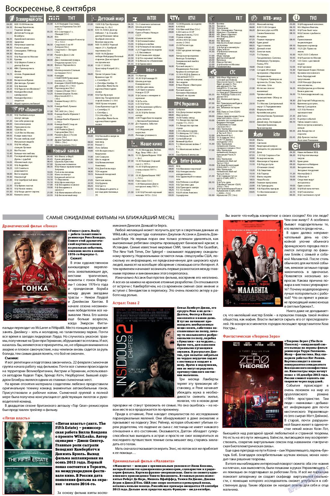 Новая Wолна (газета). 2013 год, номер 35, стр. 6