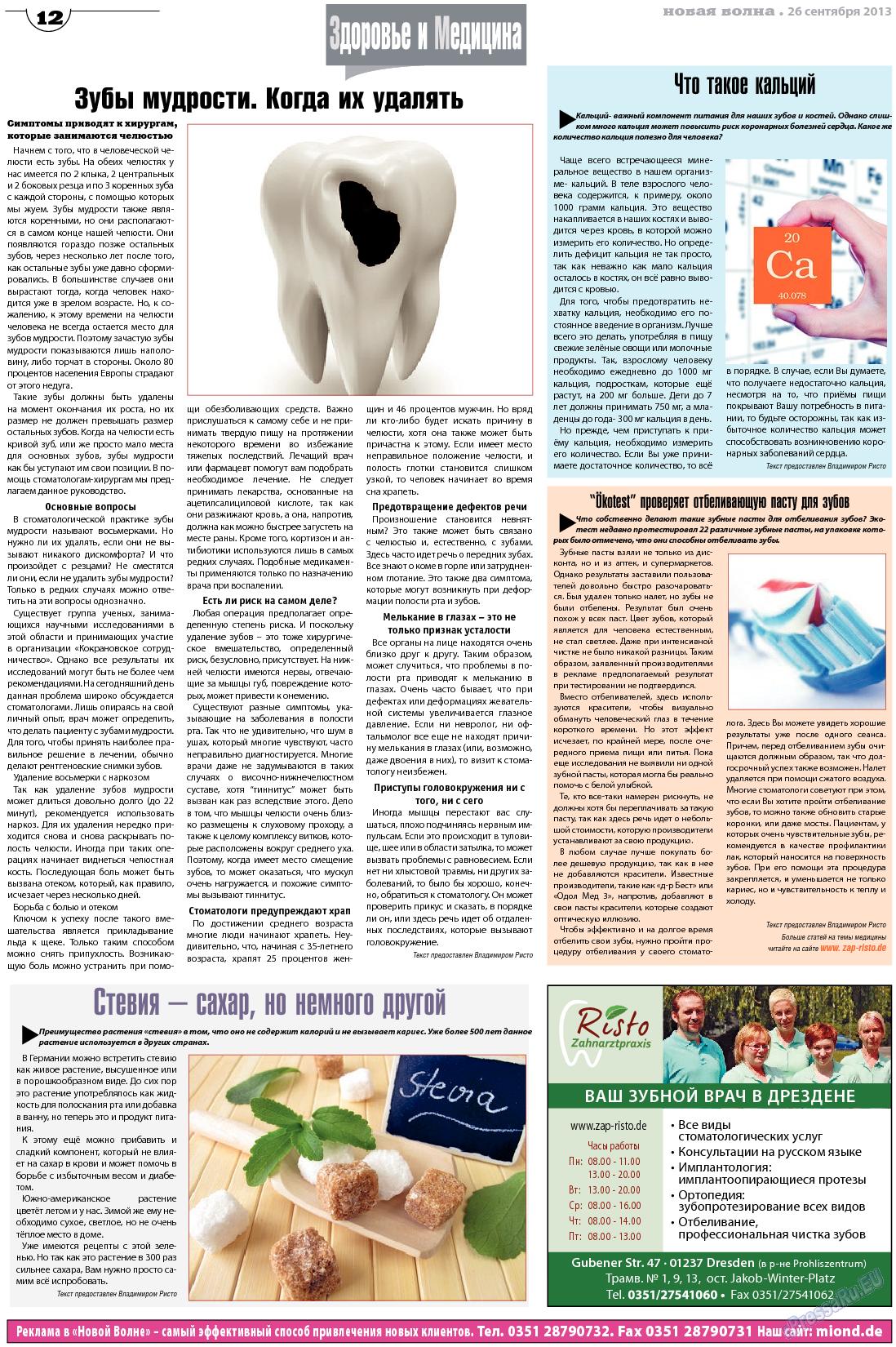 Новая Wолна (газета). 2013 год, номер 39, стр. 12