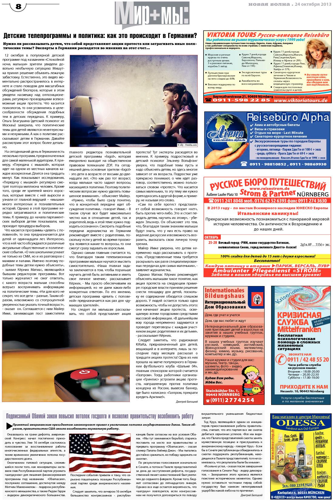 Новая Wолна (газета). 2013 год, номер 43, стр. 8