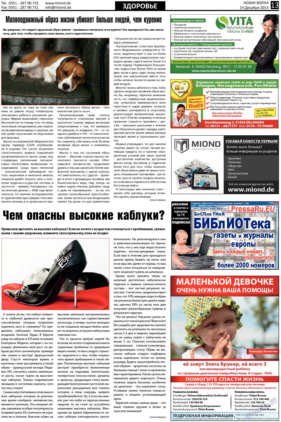 Новая Wолна (газета). 2013 год, номер 51, стр. 13
