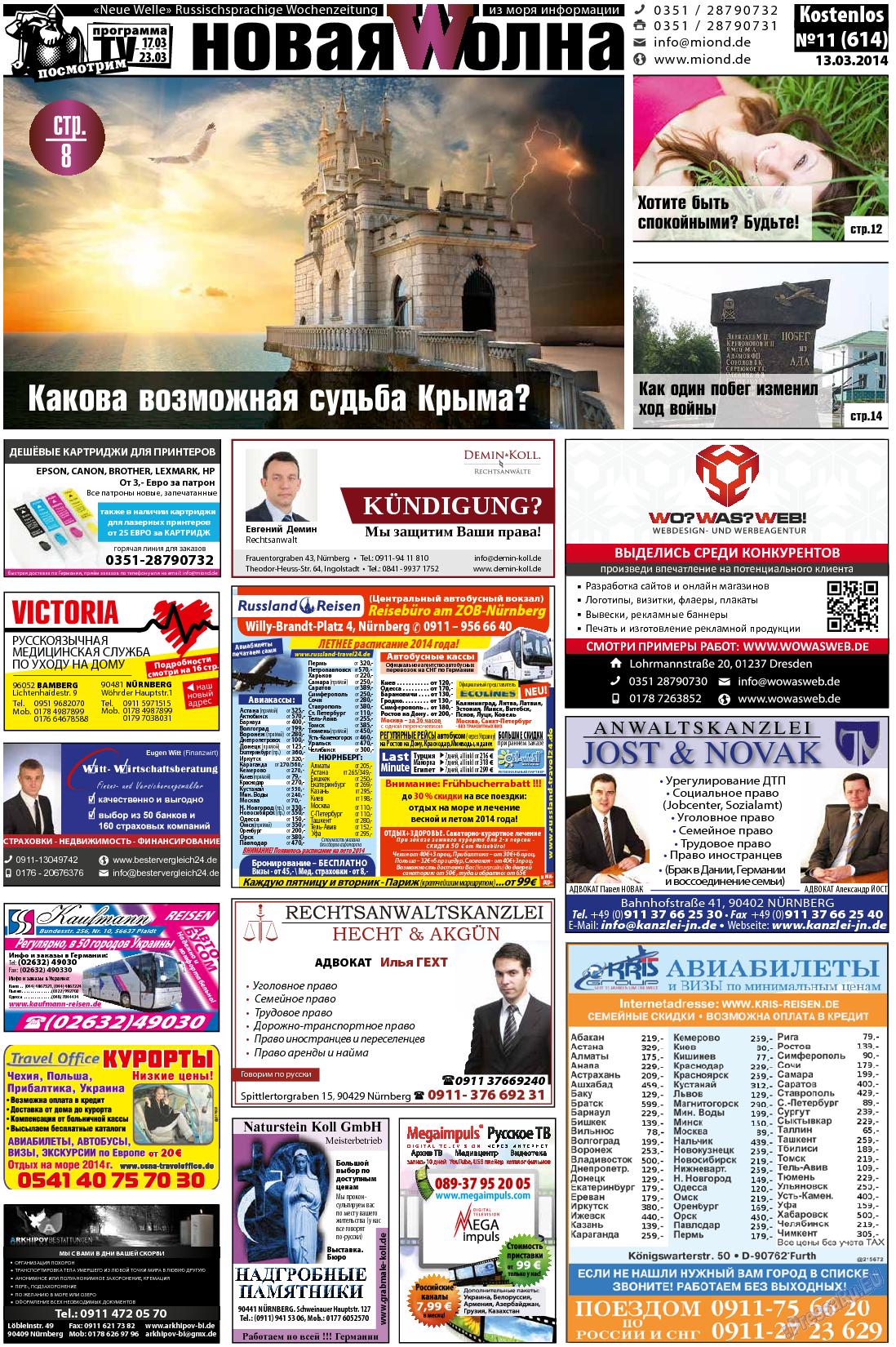 Новая Wолна (газета). 2014 год, номер 11, стр. 1