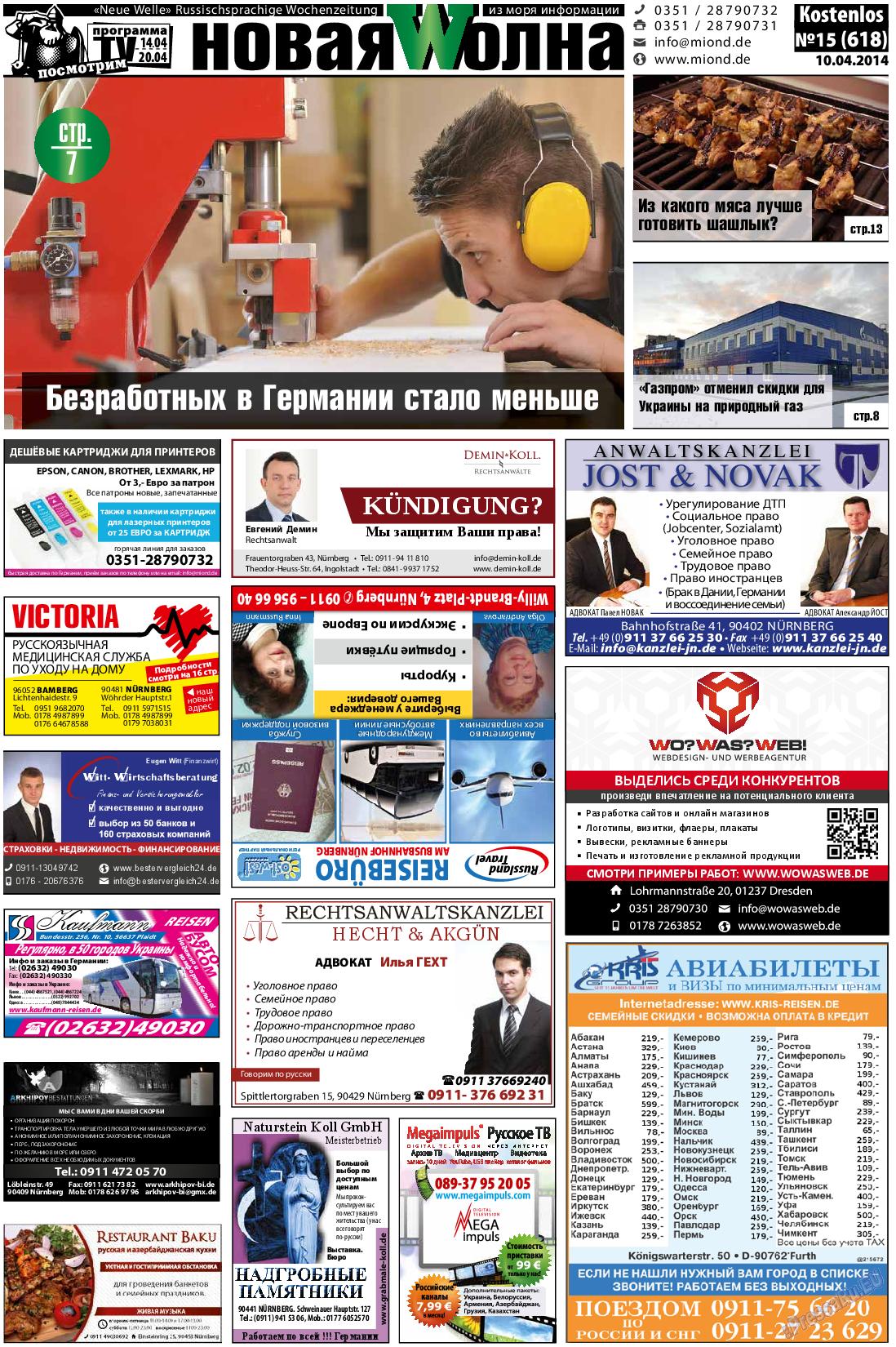 Новая Wолна (газета). 2014 год, номер 15, стр. 1