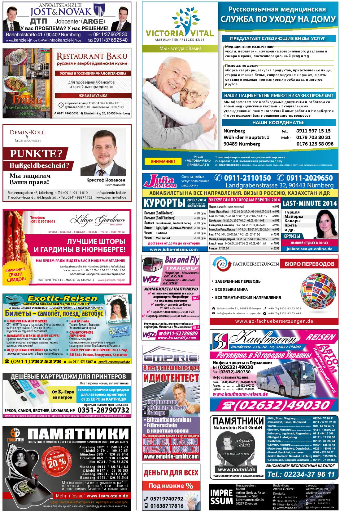 Новая Wолна (газета). 2014 год, номер 15, стр. 16