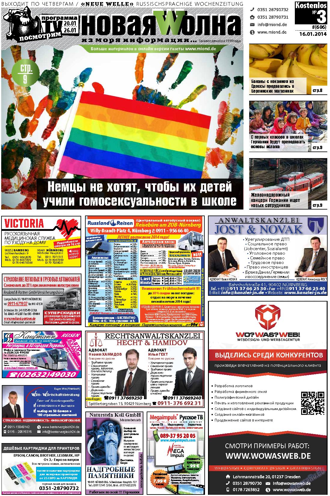 Новая Wолна (газета). 2014 год, номер 3, стр. 1