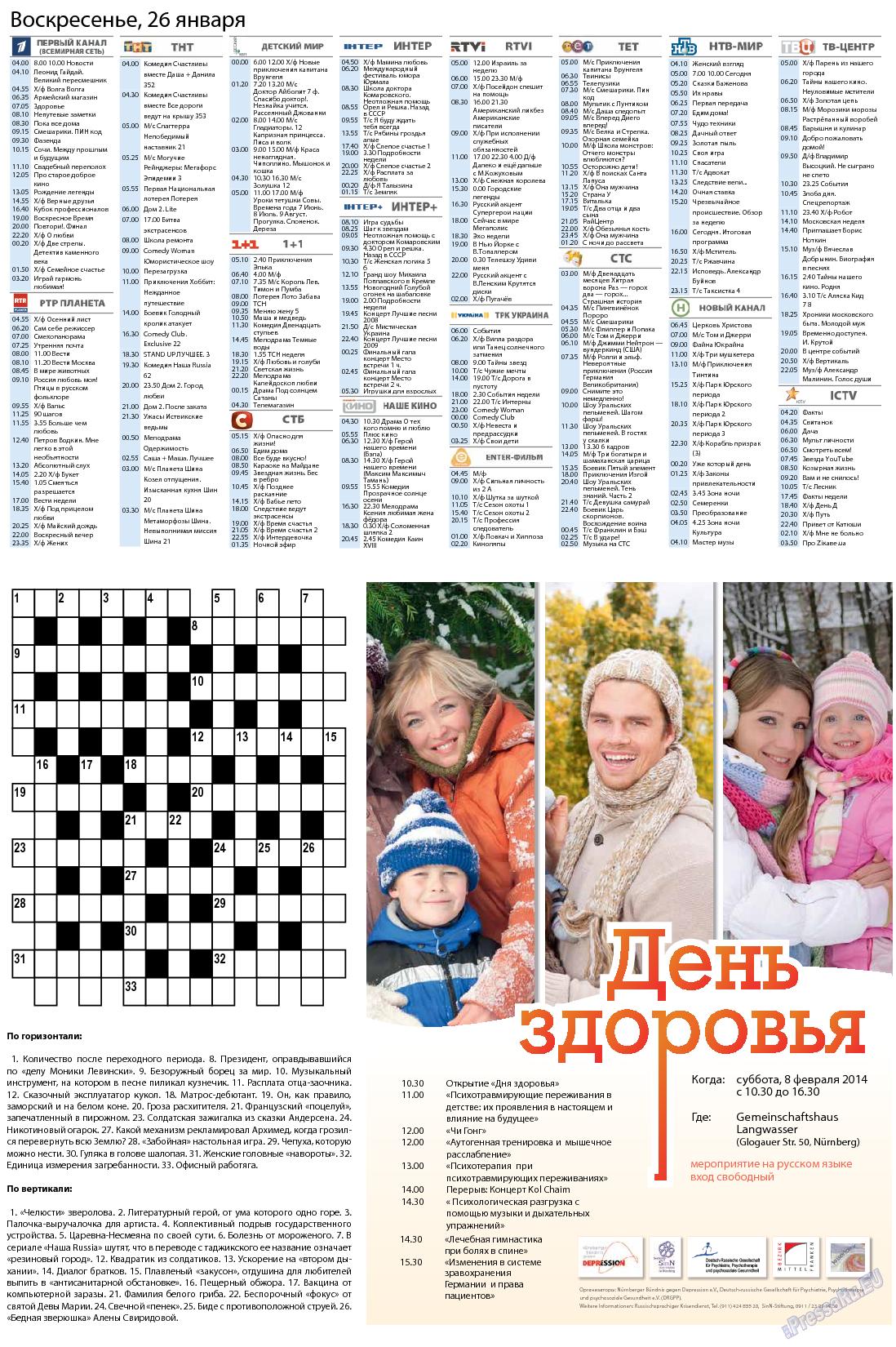 Новая Wолна (газета). 2014 год, номер 3, стр. 6