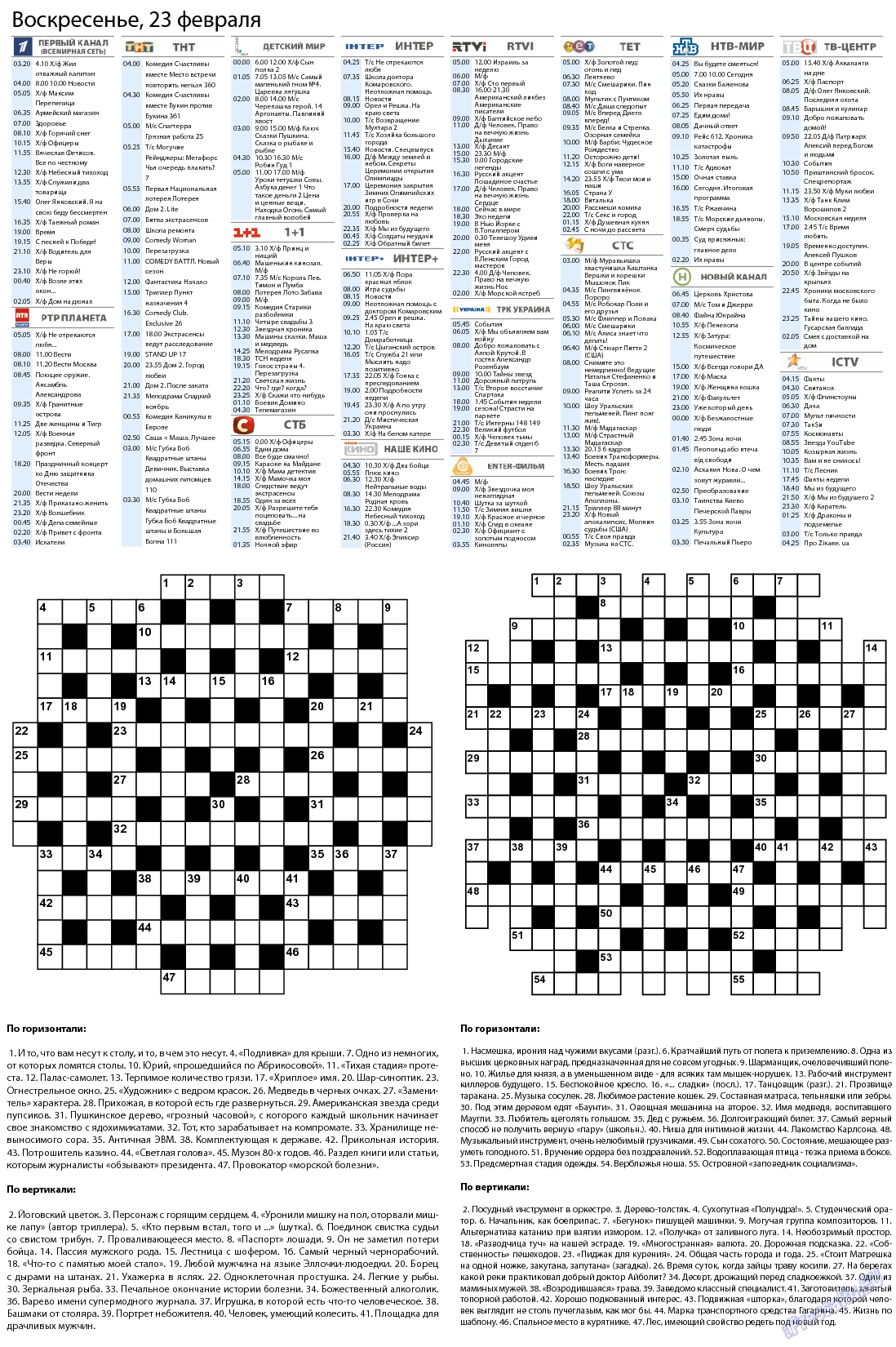 Новая Wолна (газета). 2014 год, номер 7, стр. 6