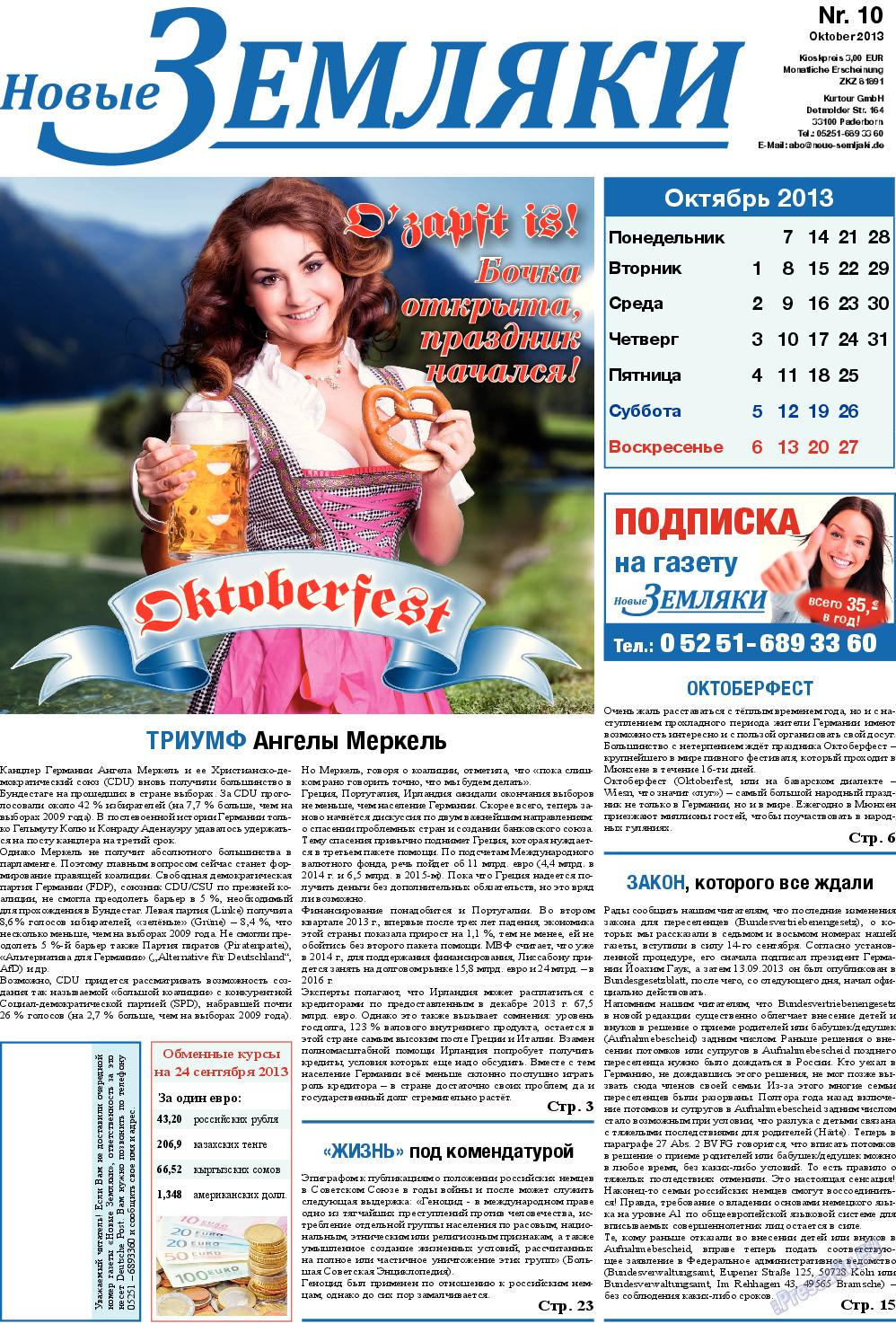 Новые Земляки (газета). 2013 год, номер 10, стр. 1
