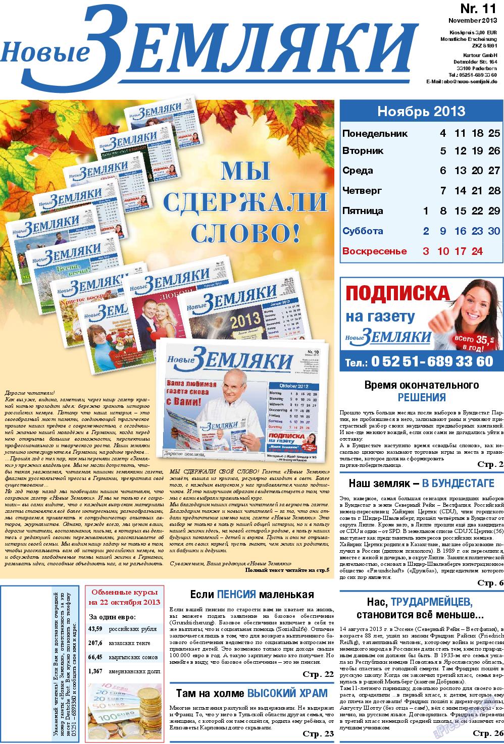 Новые Земляки (газета). 2013 год, номер 11, стр. 1