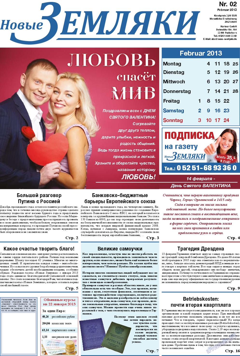 Новые Земляки (газета). 2013 год, номер 2, стр. 1