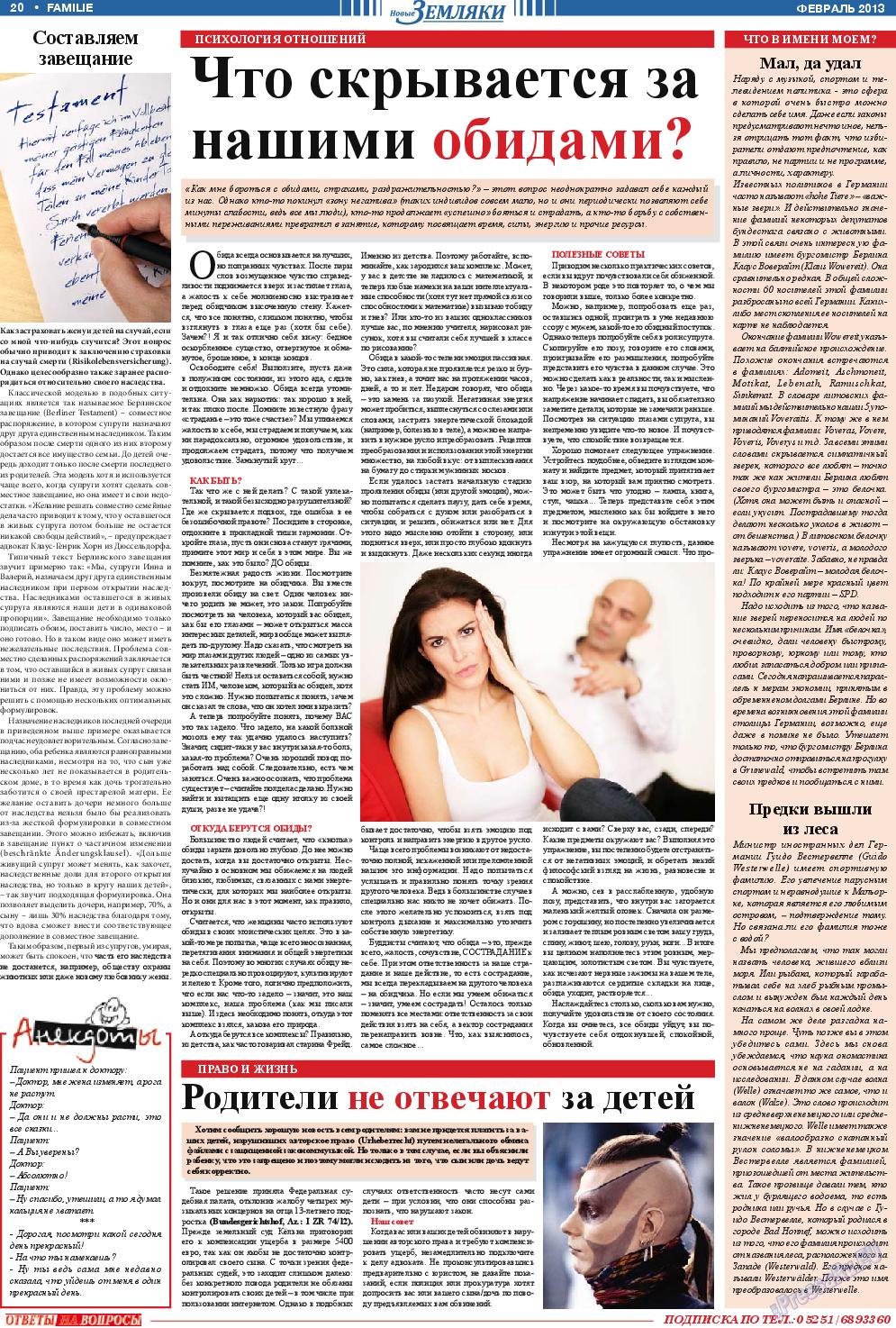 Новые Земляки (газета). 2013 год, номер 2, стр. 20