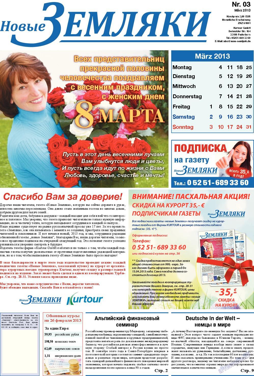 Новые Земляки (газета). 2013 год, номер 3, стр. 1