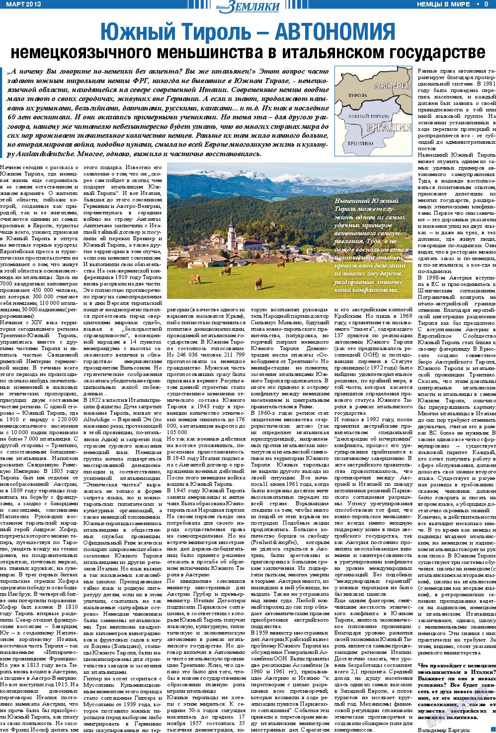Новые Земляки (газета). 2013 год, номер 3, стр. 9