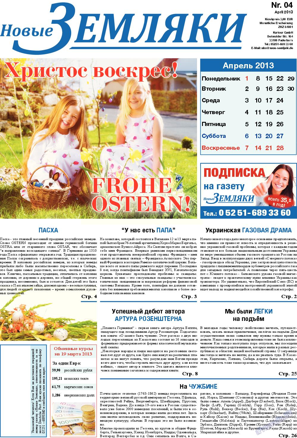 Новые Земляки (газета). 2013 год, номер 4, стр. 1