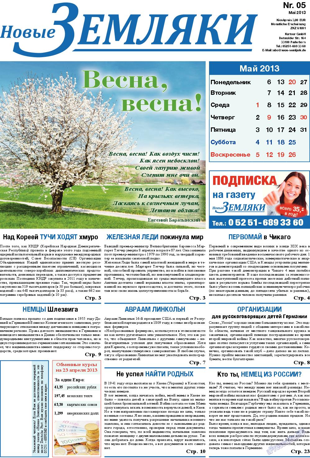 Новые Земляки (газета). 2013 год, номер 5, стр. 1
