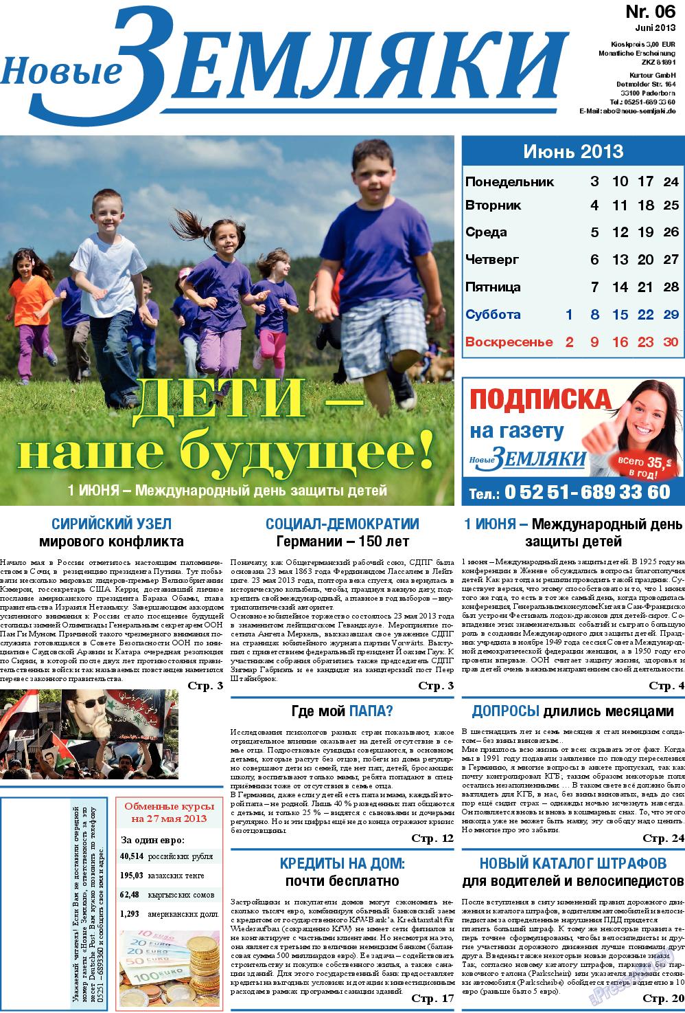 Новые Земляки (газета). 2013 год, номер 6, стр. 1