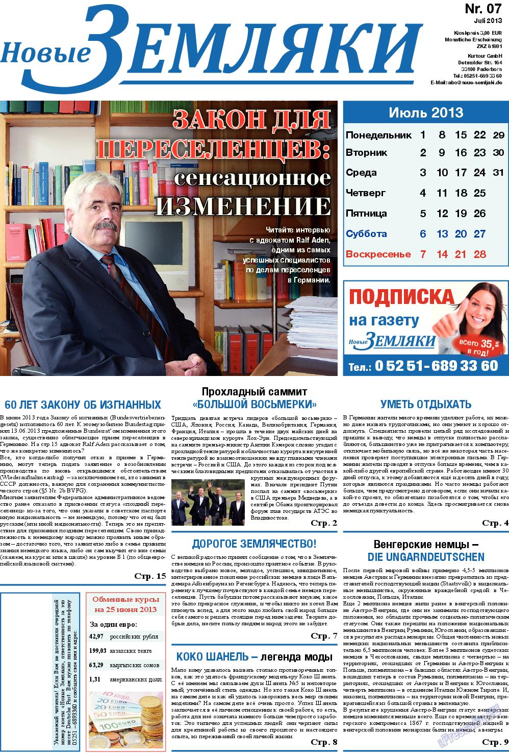 Новые Земляки (газета). 2013 год, номер 7, стр. 1