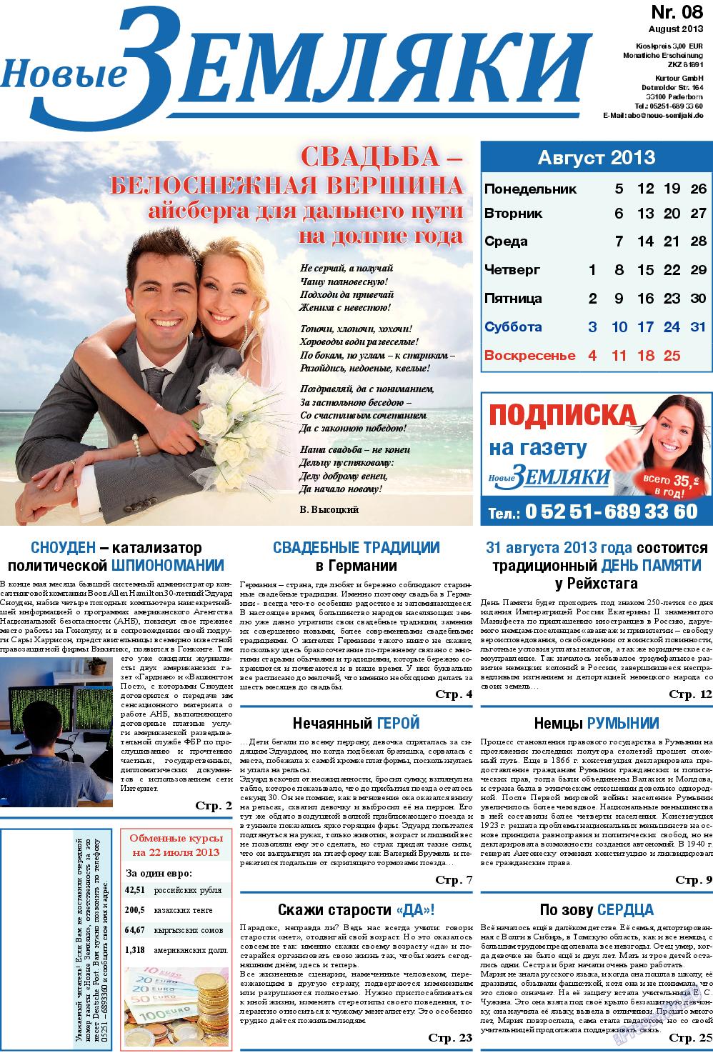 Новые Земляки (газета). 2013 год, номер 8, стр. 1