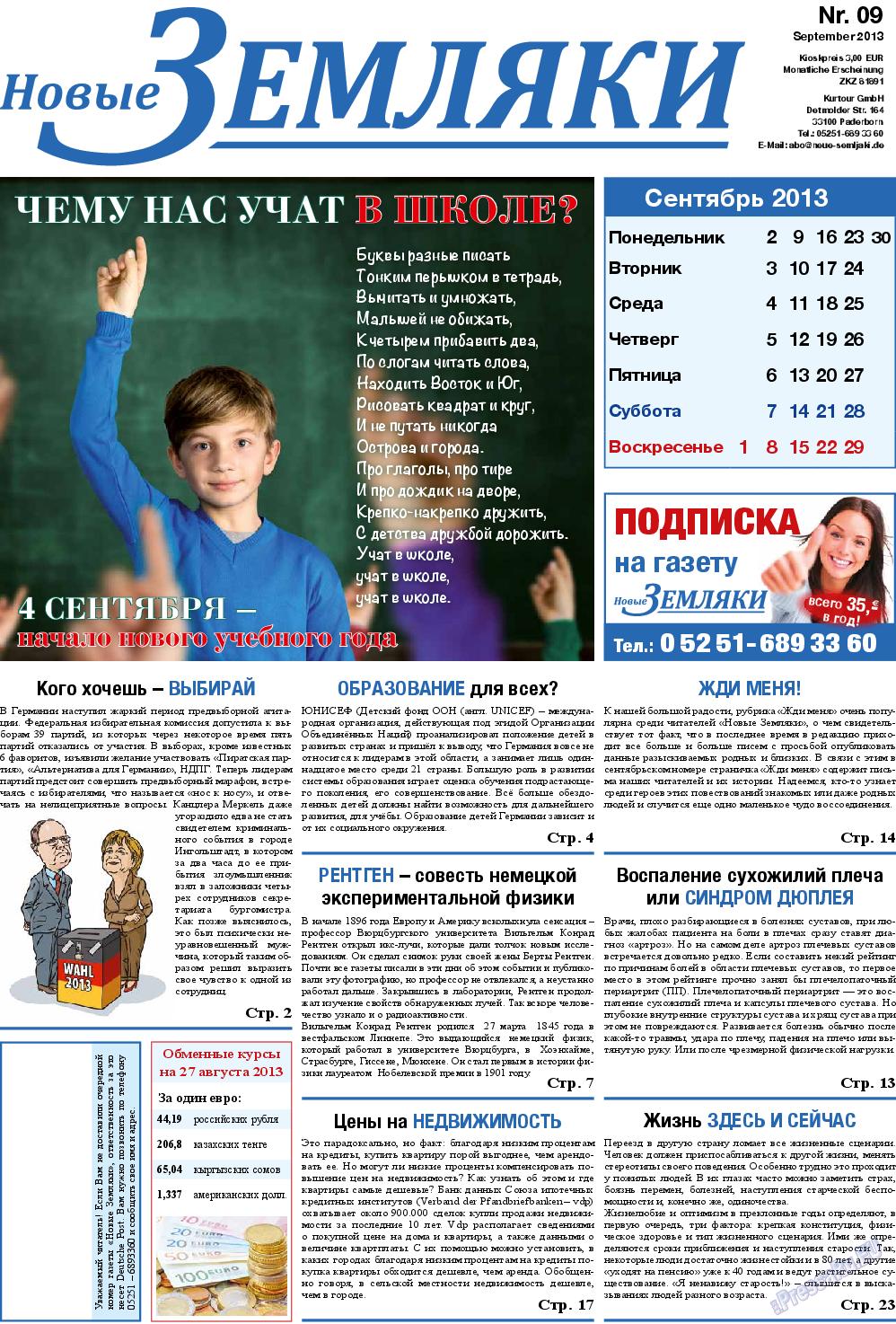 Новые Земляки (газета). 2013 год, номер 9, стр. 1