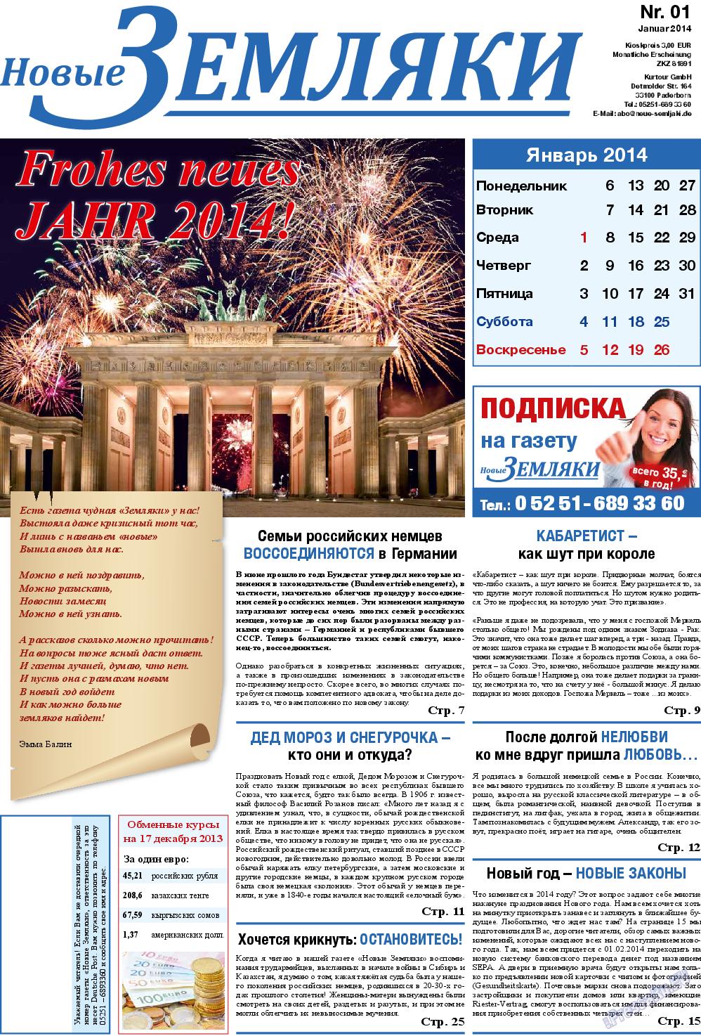 Новые Земляки (газета). 2014 год, номер 1, стр. 1