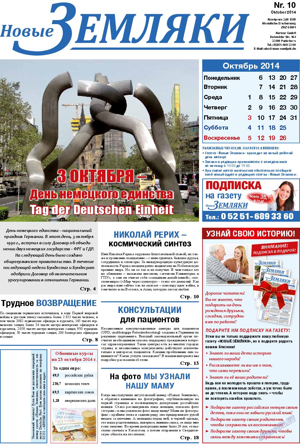 Новые Земляки (газета). 2014 год, номер 10, стр. 1