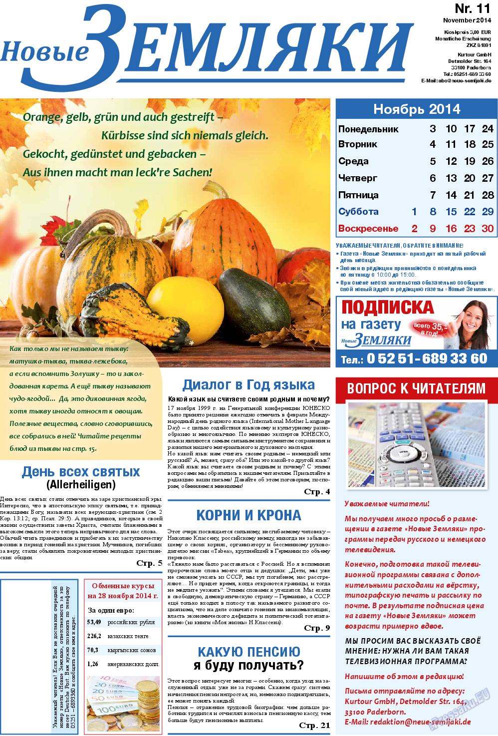 Новые Земляки (газета). 2014 год, номер 11, стр. 1