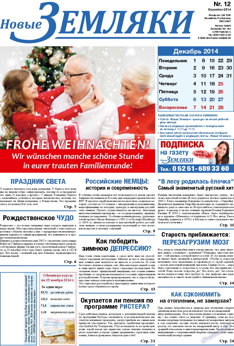 Новые Земляки (газета). 2014 год, номер 12, стр. 1