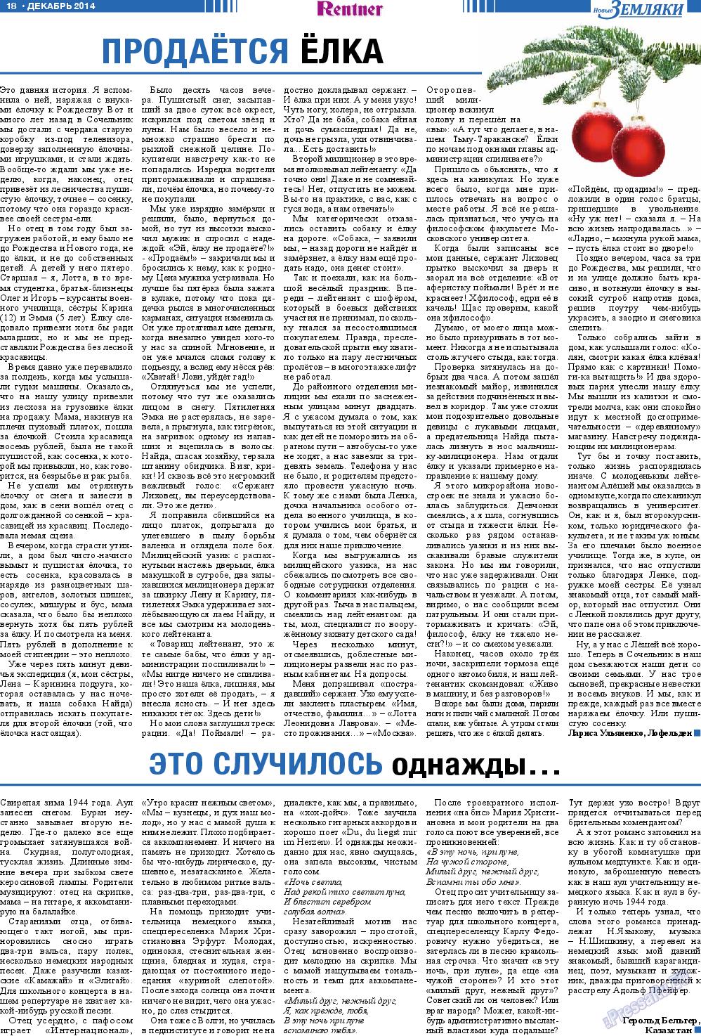 Новые Земляки (газета). 2014 год, номер 12, стр. 18