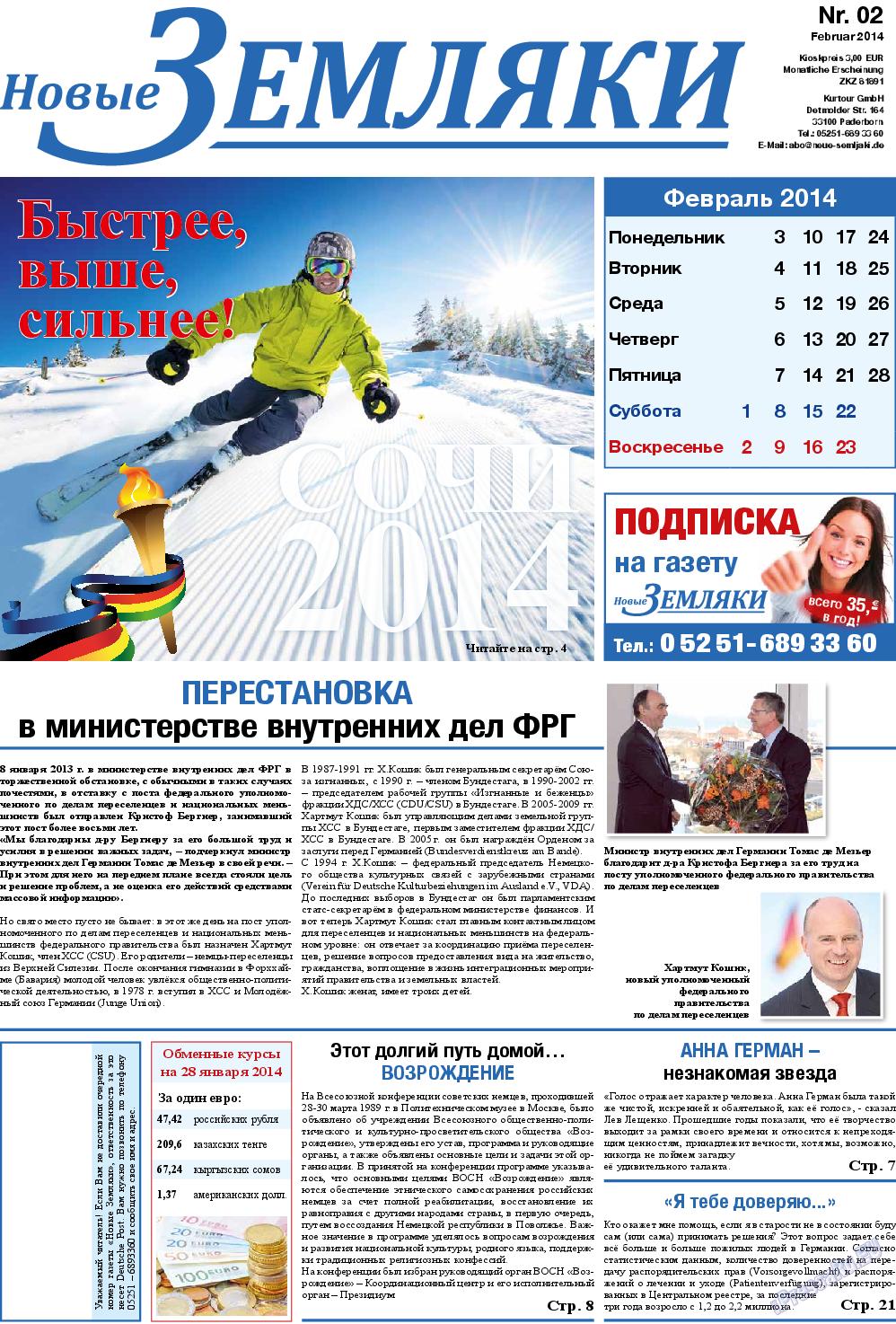 Новые Земляки (газета). 2014 год, номер 2, стр. 1