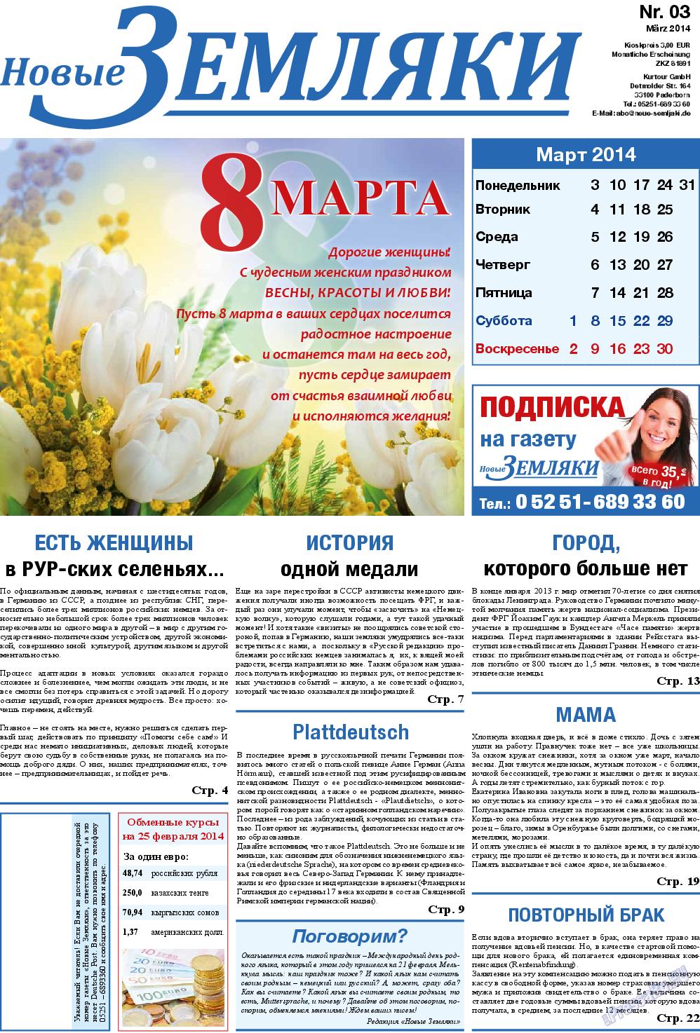 Новые Земляки (газета). 2014 год, номер 3, стр. 1