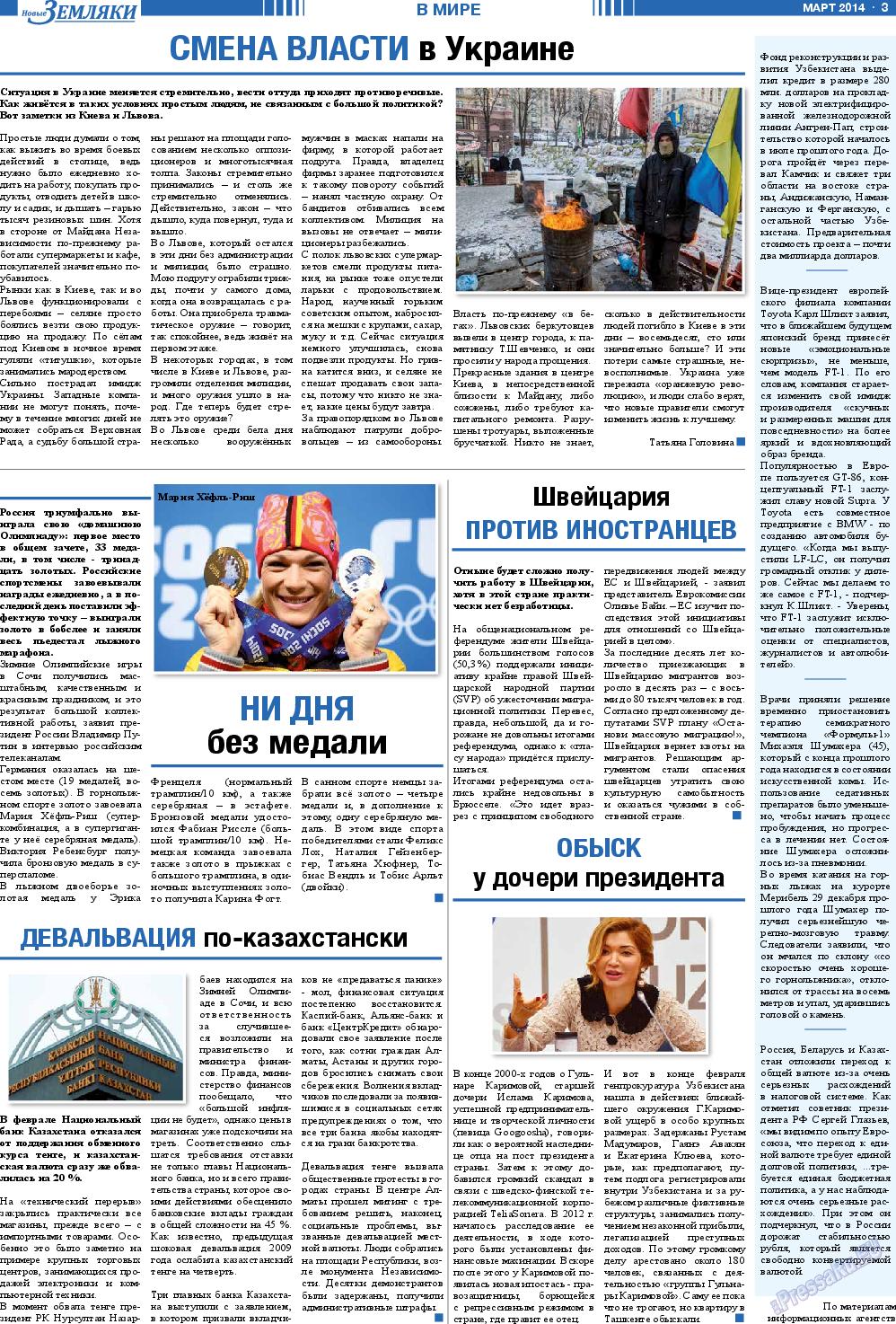 Новые Земляки (газета). 2014 год, номер 3, стр. 3