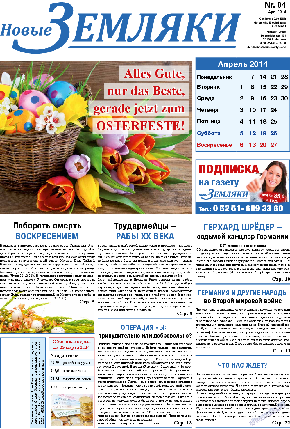 Новые Земляки (газета). 2014 год, номер 4, стр. 1