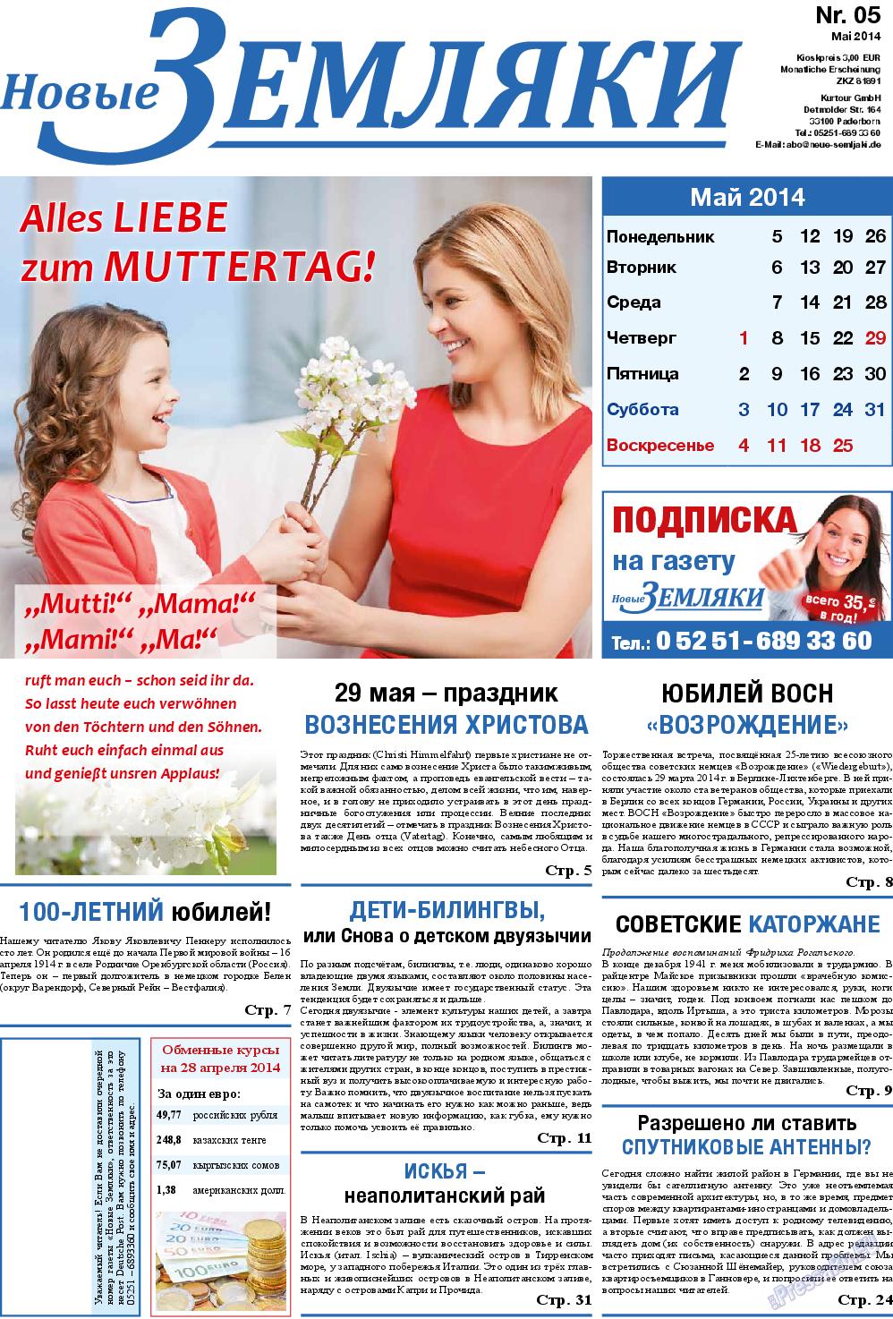 Новые Земляки (газета). 2014 год, номер 5, стр. 1