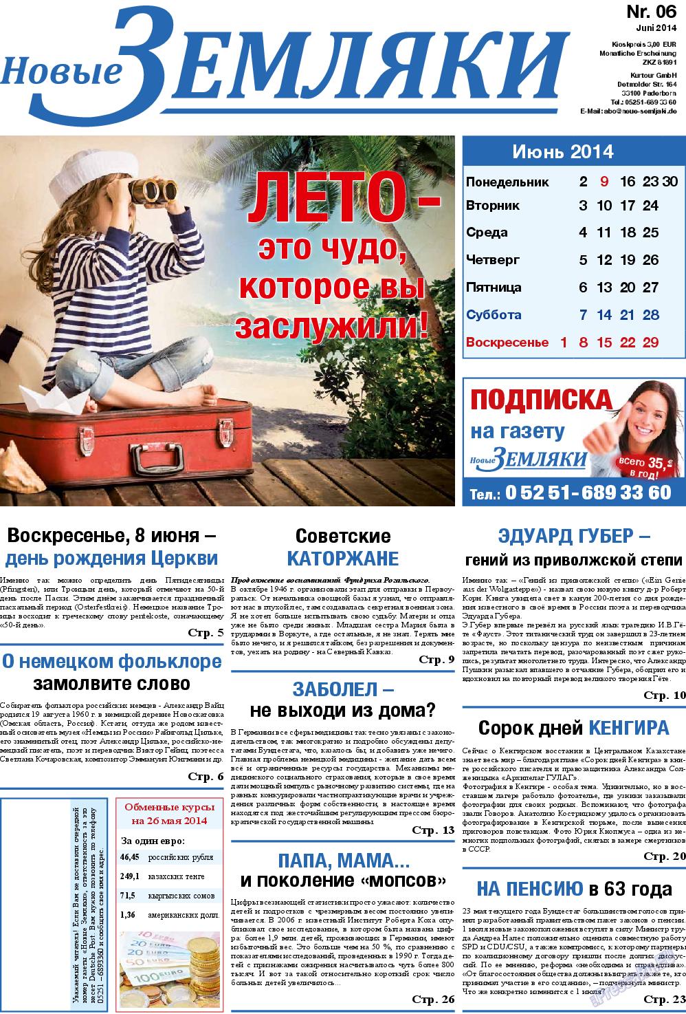 Новые Земляки (газета). 2014 год, номер 6, стр. 1