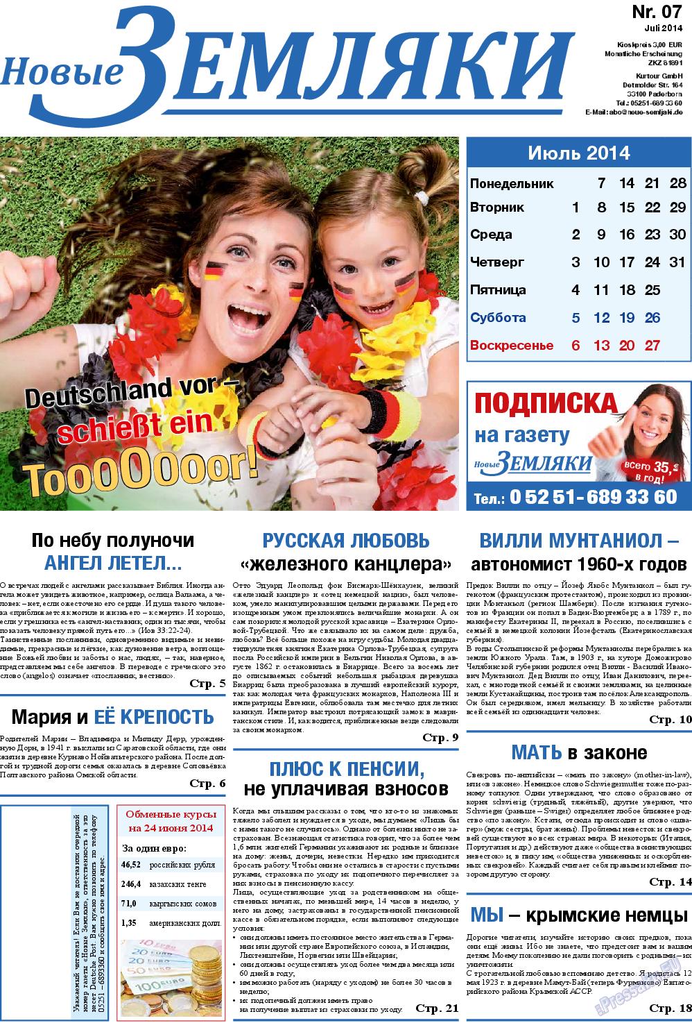 Новые Земляки (газета). 2014 год, номер 7, стр. 1