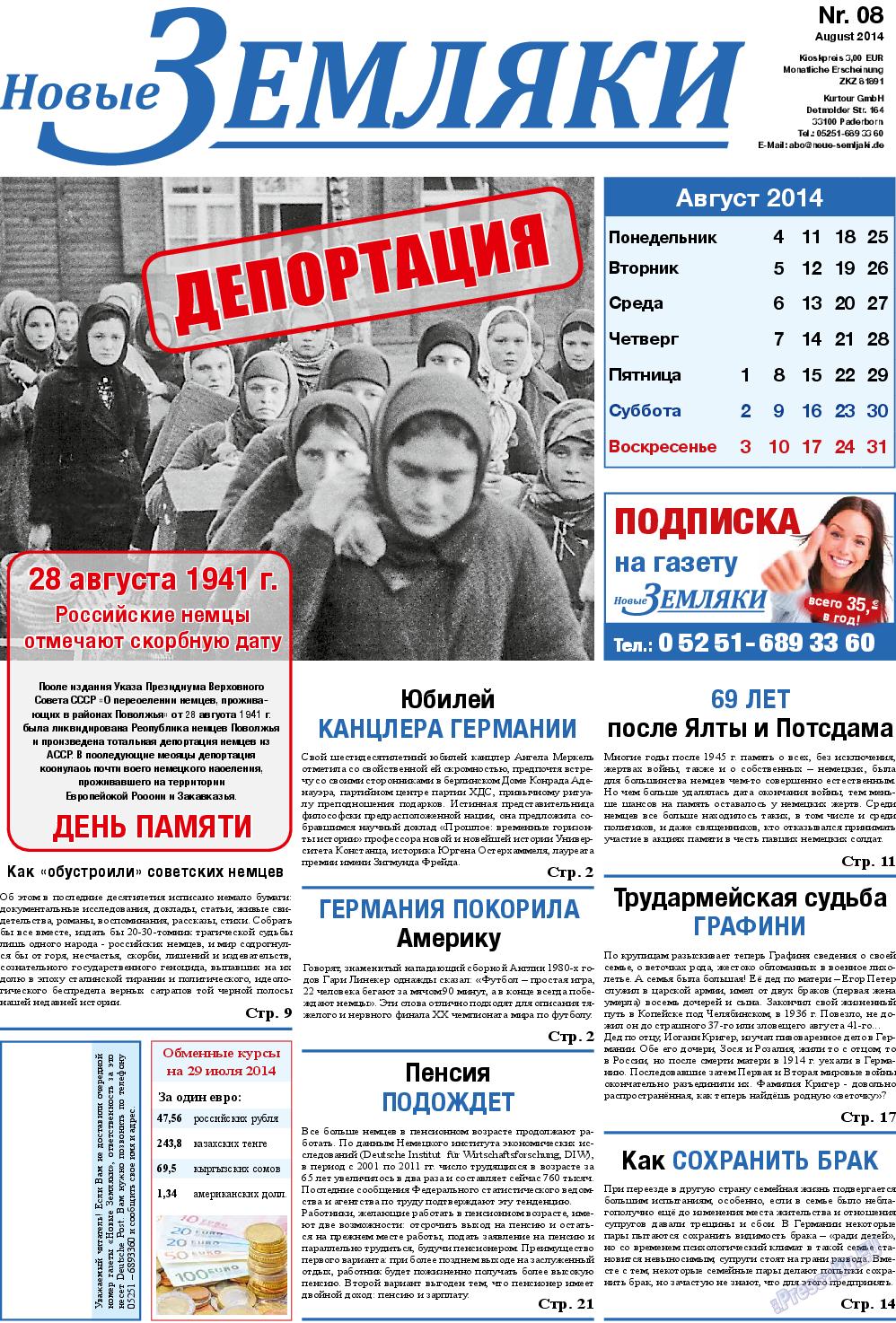 Новые Земляки (газета). 2014 год, номер 8, стр. 1