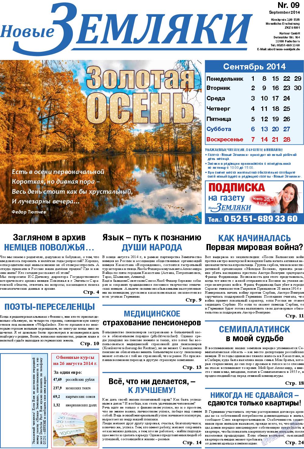 Новые Земляки (газета). 2014 год, номер 9, стр. 1