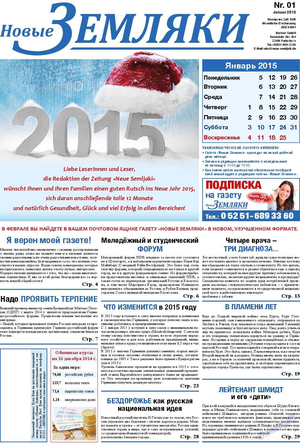 Новые Земляки (газета). 2015 год, номер 1, стр. 1