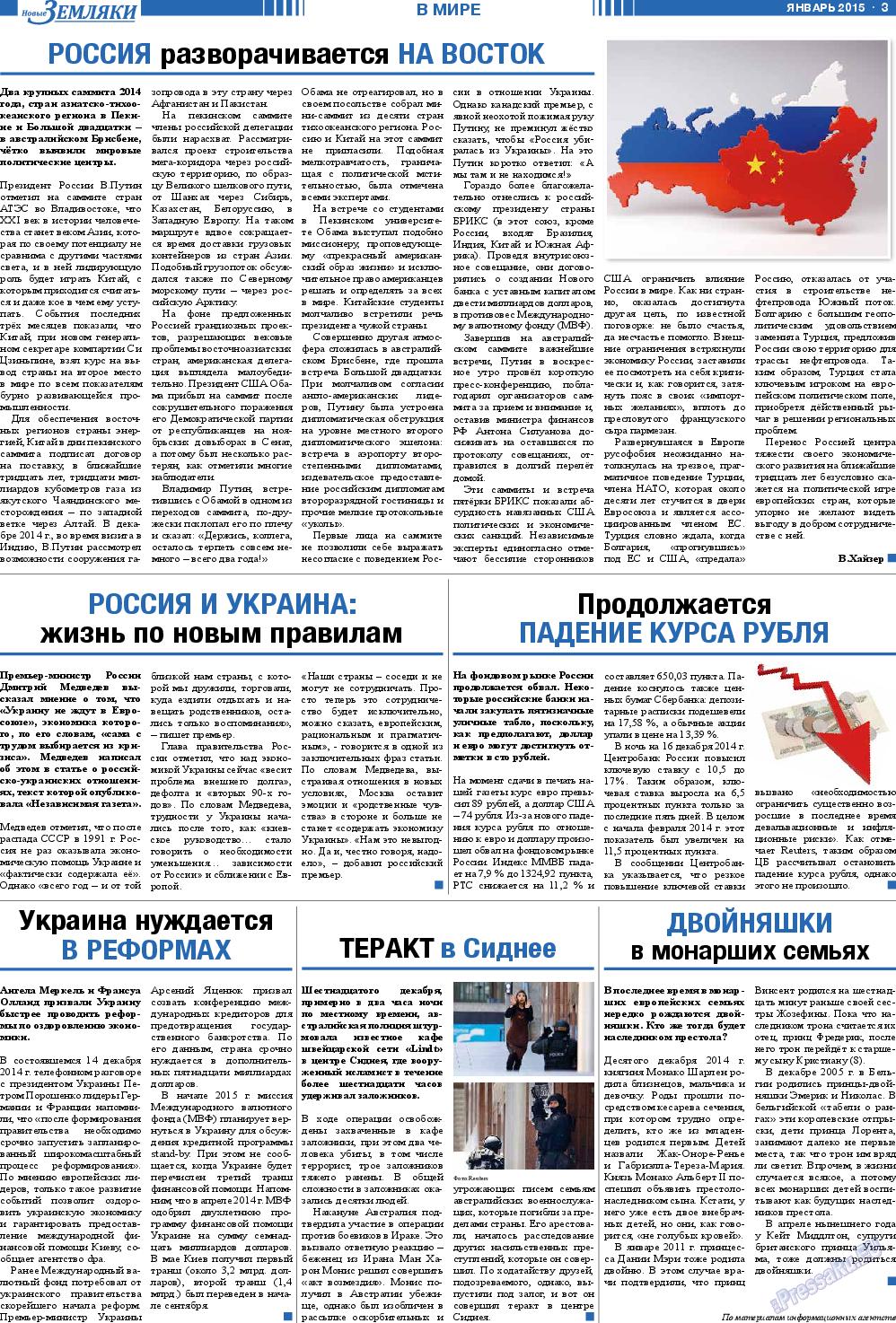 Новые Земляки (газета). 2015 год, номер 1, стр. 3